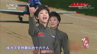 《中国文艺》 20191001 十月·记忆| CCTV中文国际