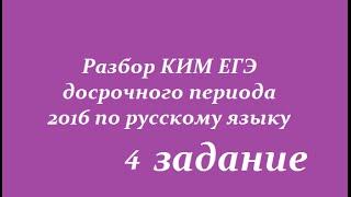4 задание РАЗБОР КИМ ЕГЭ 2016 (досрочный период) по русскому языку