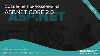 Создание приложений на ASP.NET CORE 2.0