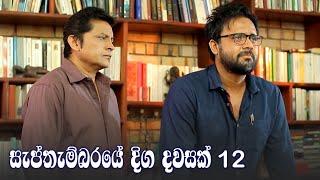 Septhembaraye Diga Dawasak | Episode 12 - (2021-08-01) | ITN Thumbnail