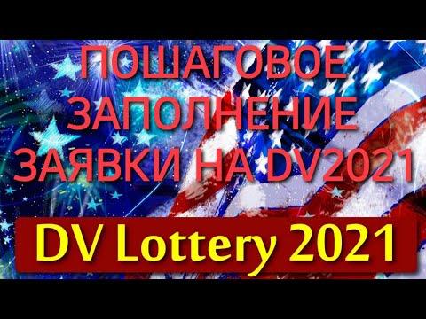 !!! ЛОТЕРЕЯ GREEN CARD 2021 - ПОШАГОВОЕ ЗАПОЛНЕНИЕ АНКЕТЫ !!!