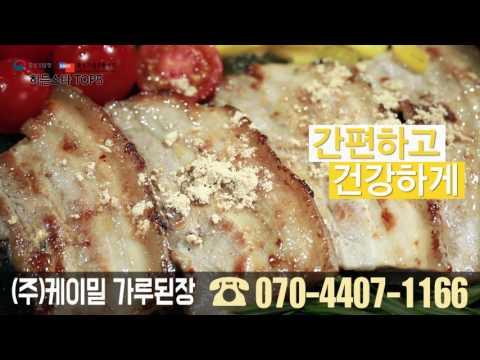 Spray Low-salt Fermented Soybean Paste Powder (Deon Jang)
