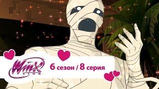 Клуб Винкс - Сезон 6 Серия 08 - Атака сфинкса | Мультики про фей для девочек
