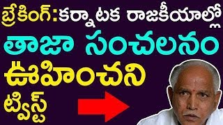 Sensational Twist In Karnataka Politics   Taja30