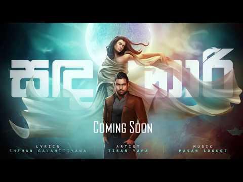 Sanda Naari (සඳ නාරී) - Video Trailer
