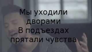 Сергей Лазарев – Весна ( Текст – Lyrics )
