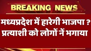 MP election : भाजपा के प्रत्याशी को गांव वालों ने उल्टे पांव लौटाया । loksabha election