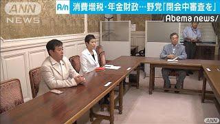消費増税・年金財政の検証・・・野党「閉会中審査を」(19/09/04)