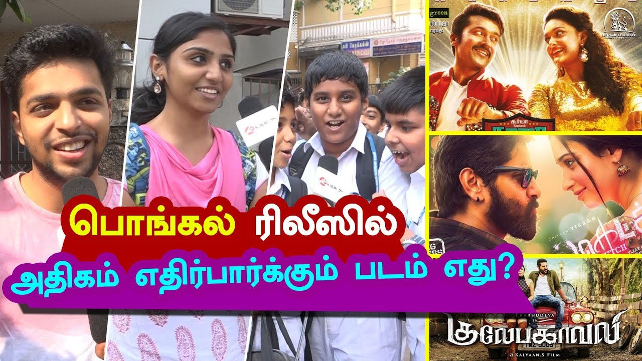 PONGAL Release : Public High Expectation | Sketch | TSK | kalakkal cinema | tamil news |  rajini
