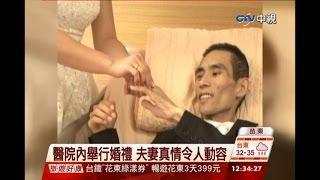 中視新聞》腎細胞癌末男 妻不離不棄嫁給他 thumbnail