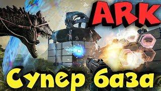 ARK - Стройка базы - крепости и Выживание в мире динозавров
