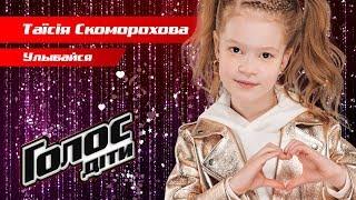 """Таисия Скоморохова – """"Улыбайся"""" – нокауты – Голос. Дети 5 сезон"""