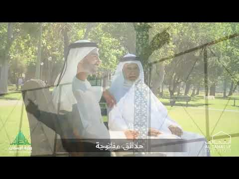 Al Tahaluf MOH Ishraq Living Riyadh KSA