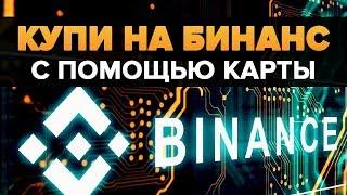 Купить КРИПТОВАЛЮТУ на БИНАНС с помощью КАРТЫ! Выгодно и безопасно. (bitcoin litecoin ethereum)