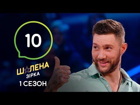 Шалена зірка. Сезон 1 – Выпуск 10 – 07.11.2019