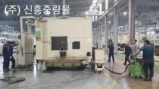 (주) 신흥중량물 20톤설비 작업영상