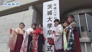 茨城大の卒業式が23日、水戸市千波町の県民文化センターで開かれ、大学...