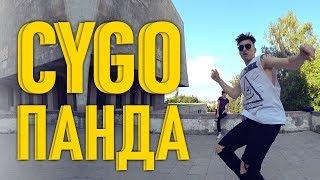 Танцуем под CYGO - Panda (Танцующий Чувак) Мы бежим с тобой, как будто от гепарда