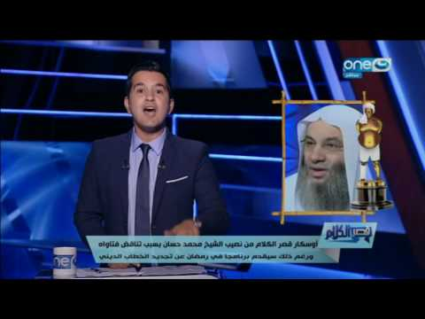 اوسكار قصر الكلام من نصيب الشيخ محمد حسان بسبب تنا...