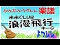 キーG「浪漫飛行」米米CLUB 簡単ウクレレ楽譜  よつレレ