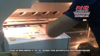 Офсетная печать листовок(Печать листовок (флаеров) офсетным способом. От спуска пластин до упаковки. Типография NOPRINT.RU., 2015-06-03T07:31:49.000Z)