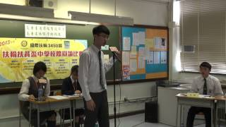 Publication Date: 2013-05-12 | Video Title: 扶輪扶貧盃中學校際辯論比賽 第二回合初賽 長者生活津貼有效解
