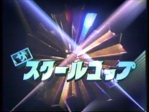 ザ・スクールコップ OP 1988