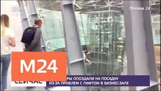 Смотреть видео Пассажиры опоздали на посадку из-за проблем с лифтом в бизнес-зале - Москва 24 онлайн