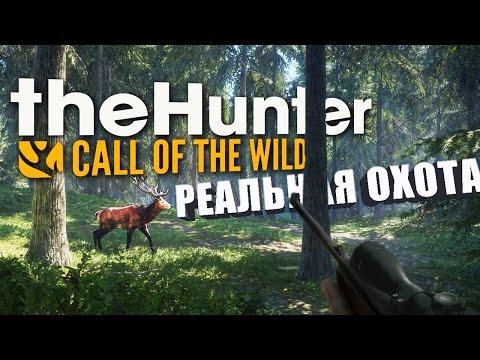 РЕАЛЬНАЯ ОХОТА! ОХОТИМСЯ НА ДИЧЬ - theHunter: Call of the Wild (Multiplayer)
