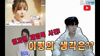 BJ이평 ▶︎ 임지현 재입북에 관한 이평의 생각은??
