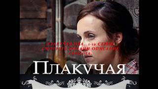 ПЛАКУЧАЯ ИВА 1-12 серия (Премьера: 20 июня 2018) Анонс, Описание