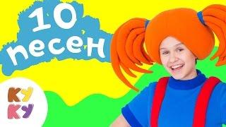 КУКУТИКИ - Сборник. Десять песенок для малышей