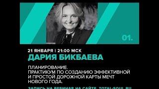 Дария Бикбаева - Практикум по созданию эффективной и простой дорожной карты мечт нового года.