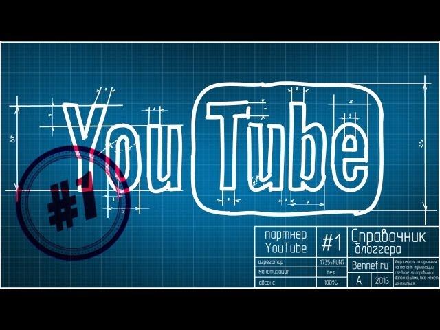 Партнер YouTube - Bennet Справочник Видеоблоггера
