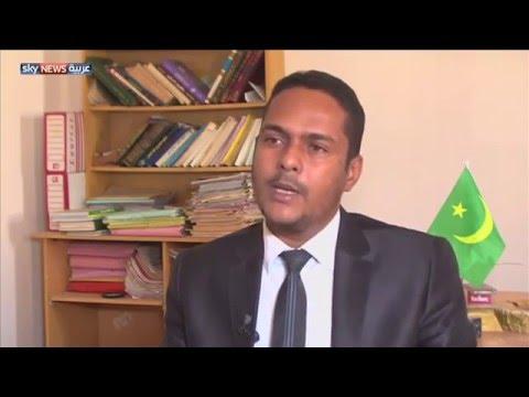 قانون موريتاني جديد لمحاربة الإهاب