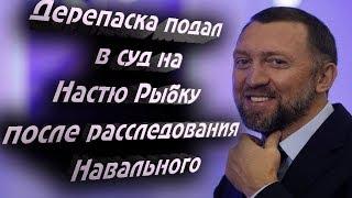 Дерипаска подал в суд на Рыбку после расследования Навального