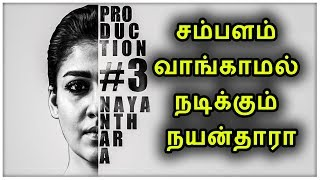Nayantara acts without getting any salary