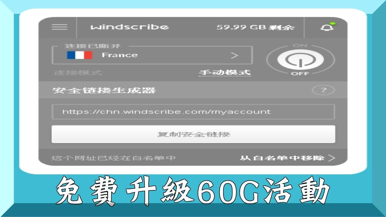 Windscribe 60g