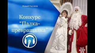 11. Новогодние конкурсы. Палка-превращалка.