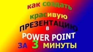 КАК СОЗДАТЬ КРАСИВУЮ ПРЕЗЕНТАЦИЮ  за 3 МИНУТЫ В Power Point