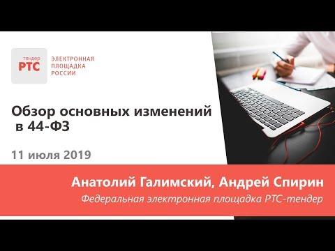 Обзор основных изменений в 44-ФЗ (11.07.2019)