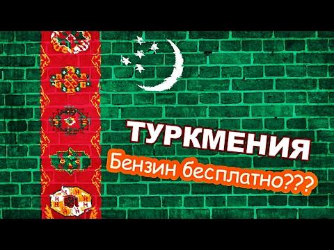 Смотреть ТУРКМЕНИСТАН | ЗАКРЫТАЯ СТРАНА ИЛИ АЗИАТСКИЙ РАЙ?! онлайн
