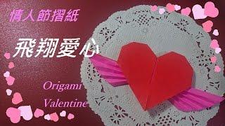 情人節摺紙 飛翔愛心 Origami Valentine Wing Heart