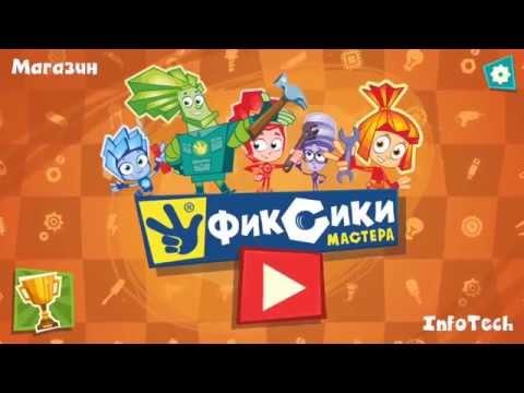 "Игра ""Фиксики Мастера"" трейлер Google Play"