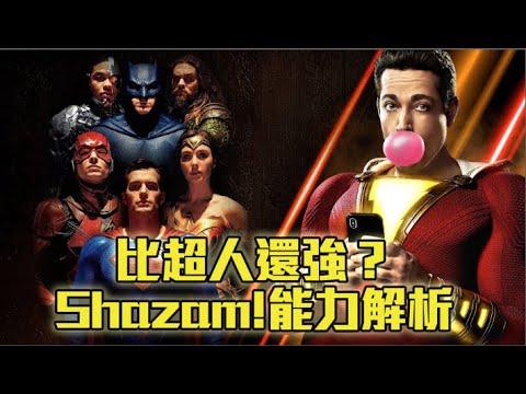 沙贊不只一個?Shazam能力背景解析 |電影預告分析Shazam! Background Story Reveals