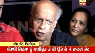 Mahesh Bhatt brings meaningful cinema to Punjab