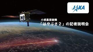 【録画】小惑星探査機「はやぶさ2」の記者説明会(20/7/14)