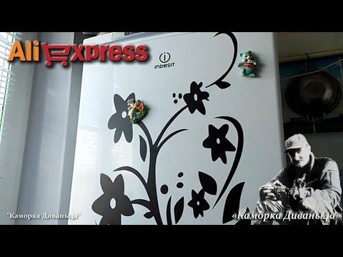 AliExpress: Наклейки на стену/ холодильник/ зеркало
