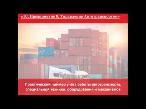 Практический пример учета работы автотранспорта - 2019.09.26