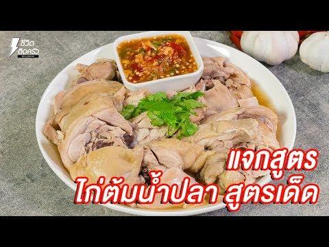 [แจกสูตร] ไก่ต้มน้ำปลา - ชีวิตติดครัว